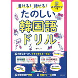 書ける!話せる!たのしい韓国語ドリル