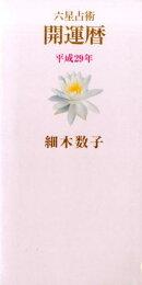 六星占術開運暦(平成29年)