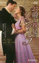 公爵と裸足のシンデレラ