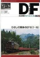 【バーゲン本】鉄道車輌ディテール・ファイル002 ひさし付車体のEF10(1〜16)