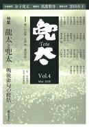 雑誌『兜太 TOTA』 vol.4