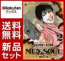 SEVEN☆STAR MEN SOUL 1-2巻セット