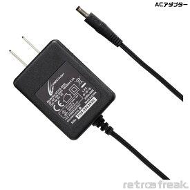 レトロフリーク用 ACアダプター 【PSP充電可能】
