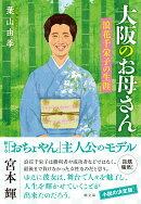 大阪のお母さん 浪花千栄子の生涯