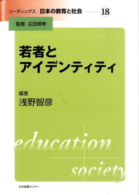 リーディングス日本の教育と社会(第18巻) 若者とアイデンティティ [ 広田照幸 ]