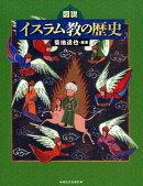 図説 イスラム教の歴史