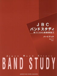 JBC バンドスタディ JBC バンドスタディ パートブック チューバ