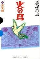 火の鳥(2(未来編))