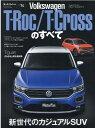 フォルクスワーゲンT-Roc/T-Crossのすべて VWのSUVフルラインナップがこの一冊に! (モーターファン別冊 インポー…