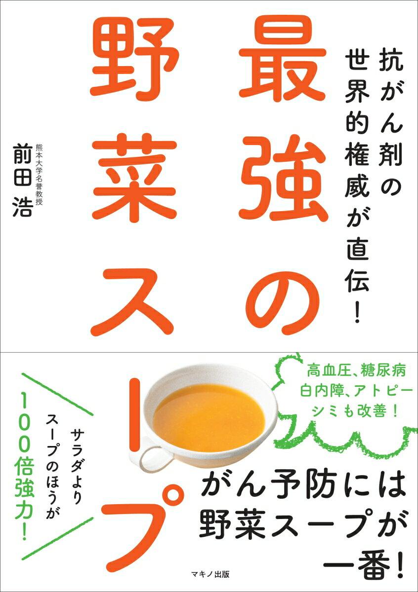 最強の野菜スープ 抗がん剤の世界的権威が直伝! [ 前田 浩 ]