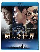 新しき世界【Blu-ray】
