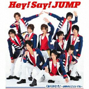 「ありがとう」〜世界のどこにいても〜 [ Hey! Say! JUMP ]