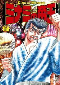ミナミの帝王 (158) (ニチブンコミックス) [ 天王寺 大 ]