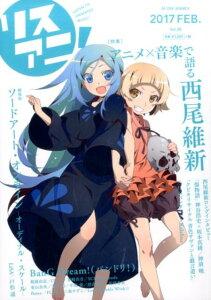 リスアニ!(vol.28) (M-ON! ANNEX)