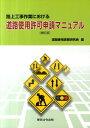路上工事作業における道路使用許可申請マニュアル補訂版 [ 道路使用実務研究会 ]