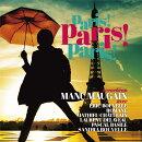 フレンチ・カフェ・ミュージック〜パリ!パリ!パリ!〜