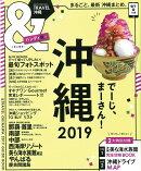 &TRAVEL沖縄ハンディ版(2019)