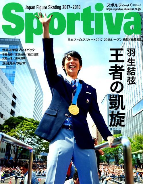Sportiva フィギュア特集号 『羽生結弦 王者の凱旋』 日本フィギュアスケート2017-2018シーズン終 (集英社ムック スポルティーバ)