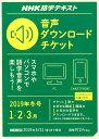 NHK語学テキスト音声ダウンロードチケット(冬号) (<テキスト>)