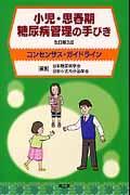 小児・思春期糖尿病管理の手びき改訂第3版