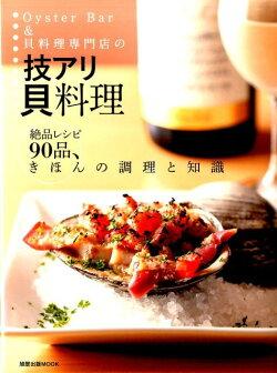 Oyster Bar & 貝料理専門店の技アリ貝料理