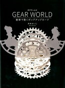 GEAR WORLD 歯車で動くポップアップカード