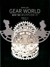GEAR WORLD 歯車で動くポップアップカード [ 月本 せいじ ]