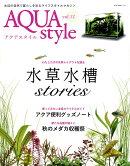 Aqua Style VOL.12