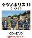 【先着特典】ケツノポリス11 (CD+DVD) (ポストカード付き) [ ケツメイシ ]