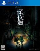 深夜廻 通常版 PS4版