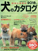 日本と世界の犬のカタログ(2018年版)