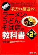 図解不況でも繁盛するラーメン・うどん・そば店の教科書第2版