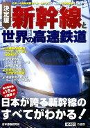 新幹線と世界の高速鉄道