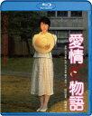 愛情物語【Blu-ray】 [ 原田知世 ]