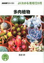 多肉植物 (NHK趣味の園芸ーよくわかる栽培12か月) [ 長田研 ]