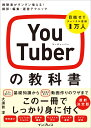 YouTuberの教科書 視聴者がグングン増える! 撮影・編集・運営テクニック [ 大須賀 淳 ]
