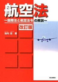 航空法改訂版 国際法と航空法令の解説 [ 池内宏 ]
