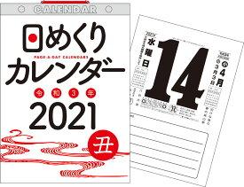 2021年 日めくりカレンダー B5【H6】 [ 永岡書店編集部 ]