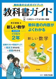 中学教科書ガイド東京書籍版数学2年