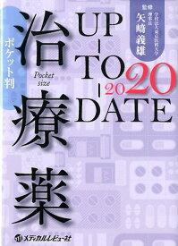 治療薬UP-TO-DATE(2020年版) ポケット判 [ 矢崎義雄 ]