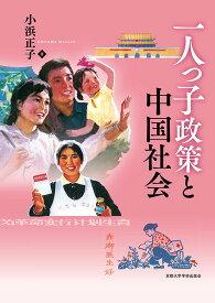 一人っ子政策と中国社会 [ 小浜 正子 ]
