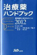 治療薬ハンドブック(2012)