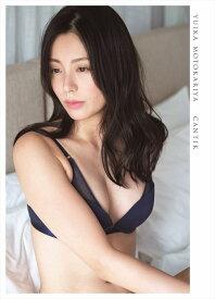 本仮屋ユイカ 写真集 『 CANTIK 』 [ 大江 麻貴 ]