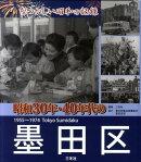 昭和30年・40年代の墨田区