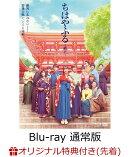 【楽天ブックス限定先着特典】ちはやふる -結びー 通常版 Blu-ray&DVD セット(百人一首風ブロマイド 4枚セット付き…