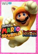 スーパーマリオ3Dワールドザ・コンプリートガイド