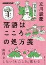 NHK出版 学びのきほん 落語はこころの処方箋 (教養・文化シリーズ) [ 立川 談慶 ]