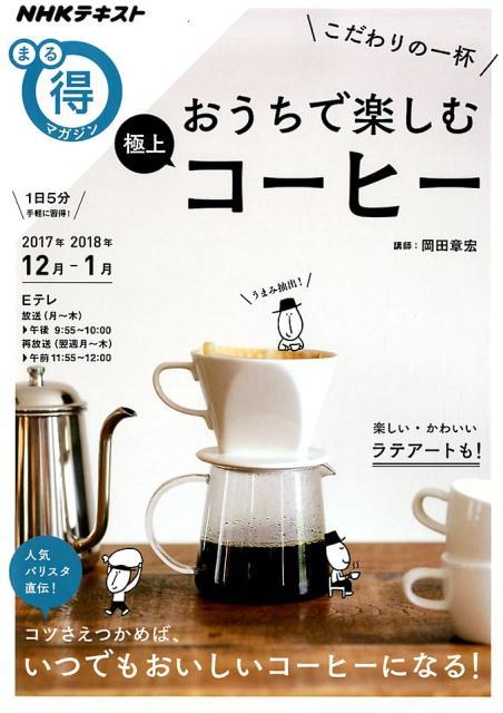 こだわりの一杯おうちで楽しむ極上コーヒー (NHKまる得マガジン) [ 日本放送協会 ]