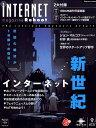iNTERNET magazine Reboot (インプレスムック)