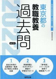 東京都の教職教養過去問(2022年度版) (東京都の教員採用試験「過去問」シリーズ) [ 協同教育研究会 ]